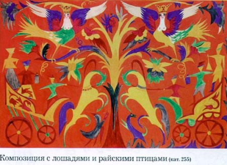 Composition with Horses and Birds of Paradise. Natalia Goncharova, 1915-1916. Design for a curtain [public domain]