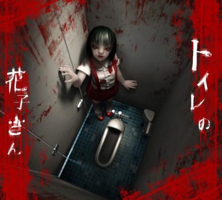 Toire no Hanako (by Digital Dolls)